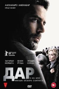фильм дар 2010, рецензия на фильм дар